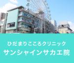 名古屋市栄の心療内科メンタルクリニックのひだまりこころクリニック栄院
