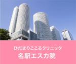 名古屋駅の心療内科ひだまりこころクリニック名駅エスカ院