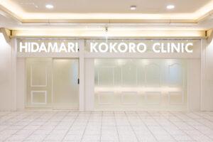 名古屋駅の心療内科、ひだまりこころクリニック名駅エスカ院