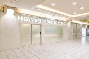 名古屋駅直結の心療内科・精神科・メンタルクリニックのひだまりこころクリニック名駅エスカ院