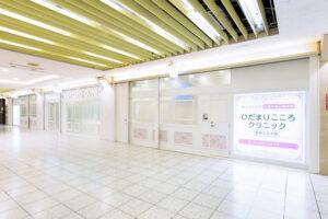 ひだまりこころクリニック名駅エスカ院は名古屋駅の心療内科です