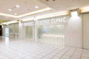 名古屋駅の心療内科ならひだまりこころクリニック名駅エスカ院